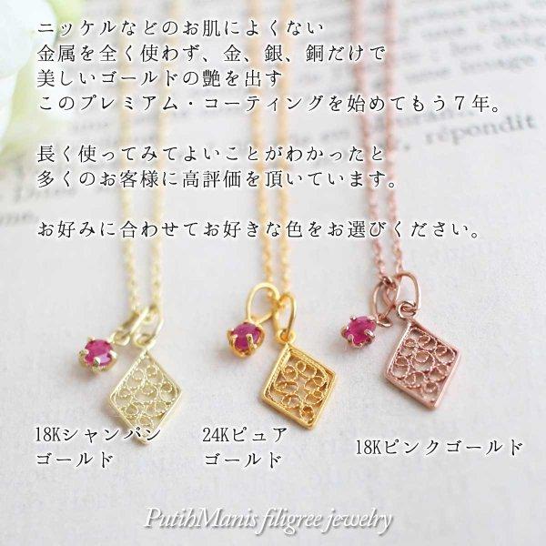 画像5: 【新作】銀線細工のダイヤチャームと天然ルビーを合わせたニッケルフリーのゴールドネックレス・職人さんによるプレミアムコーティング
