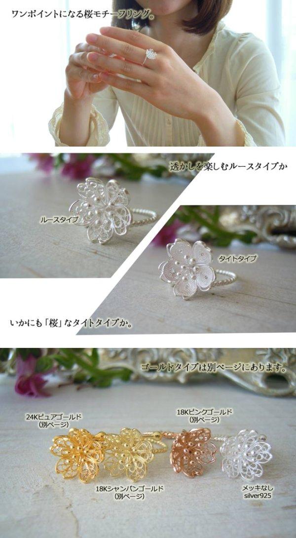 画像2: 【桜・サクラ】大きめの桜の花がワンポイントになるフリーサイズリングsilver925【フィリグリー】【銀線細工】