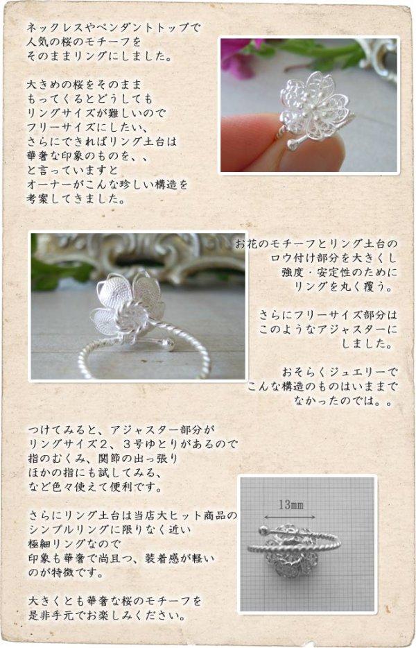 画像3: 【桜・サクラ】大きめの桜の花がワンポイントになるフリーサイズリングsilver925【フィリグリー】【銀線細工】