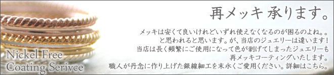【ニッケルフリー】ゴールドコート