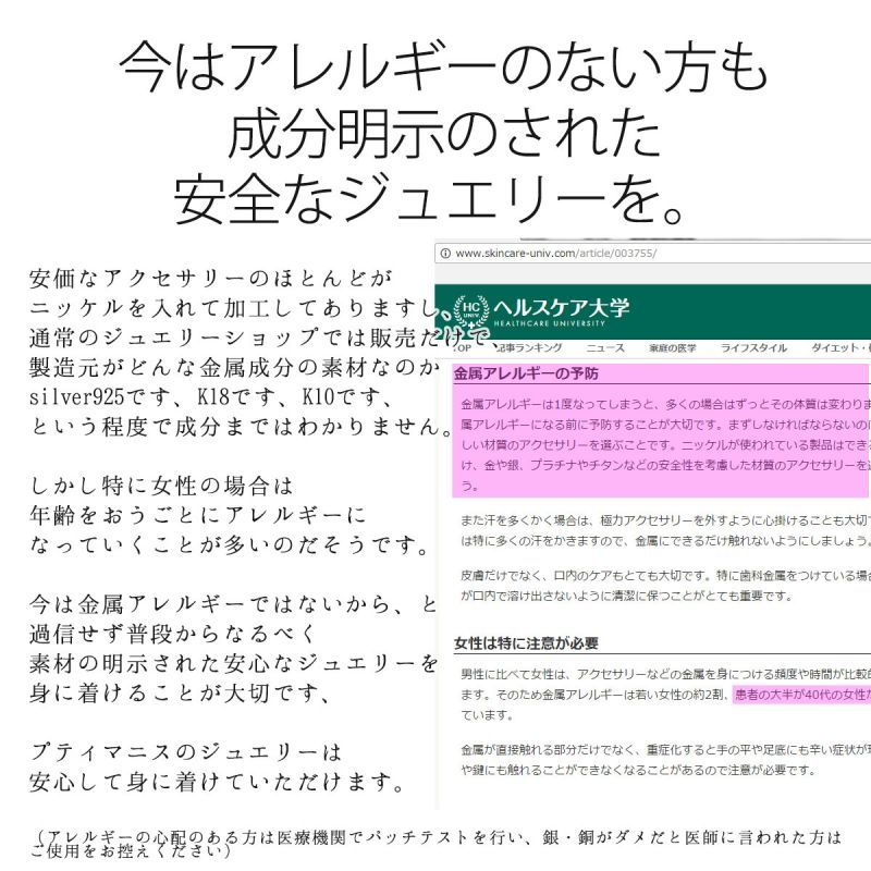 今金属アレルギーでなくても、安全な成分明示のされたジュエリーを