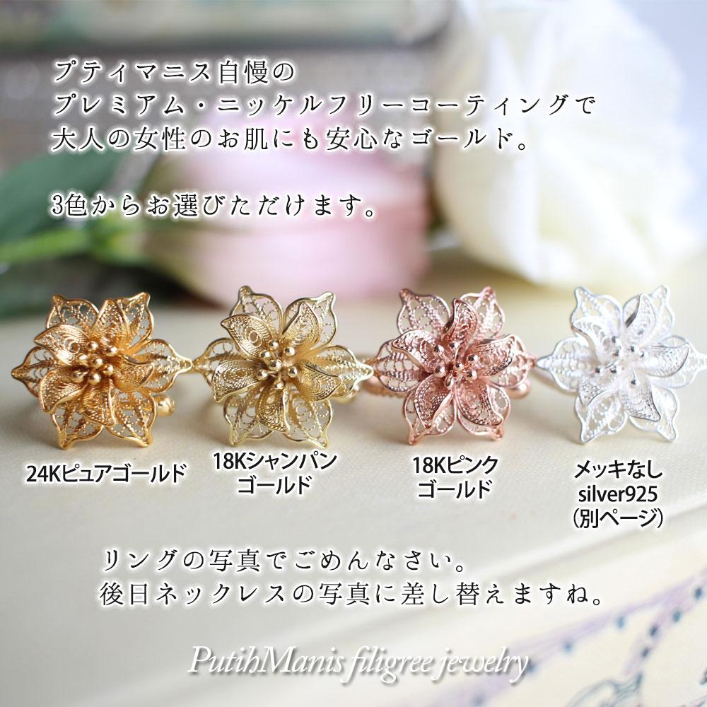 ネックレス, Jasmine, ジャスミン, 花, Necklace, 銀線細工, フィリグリー, フィリグラーナ