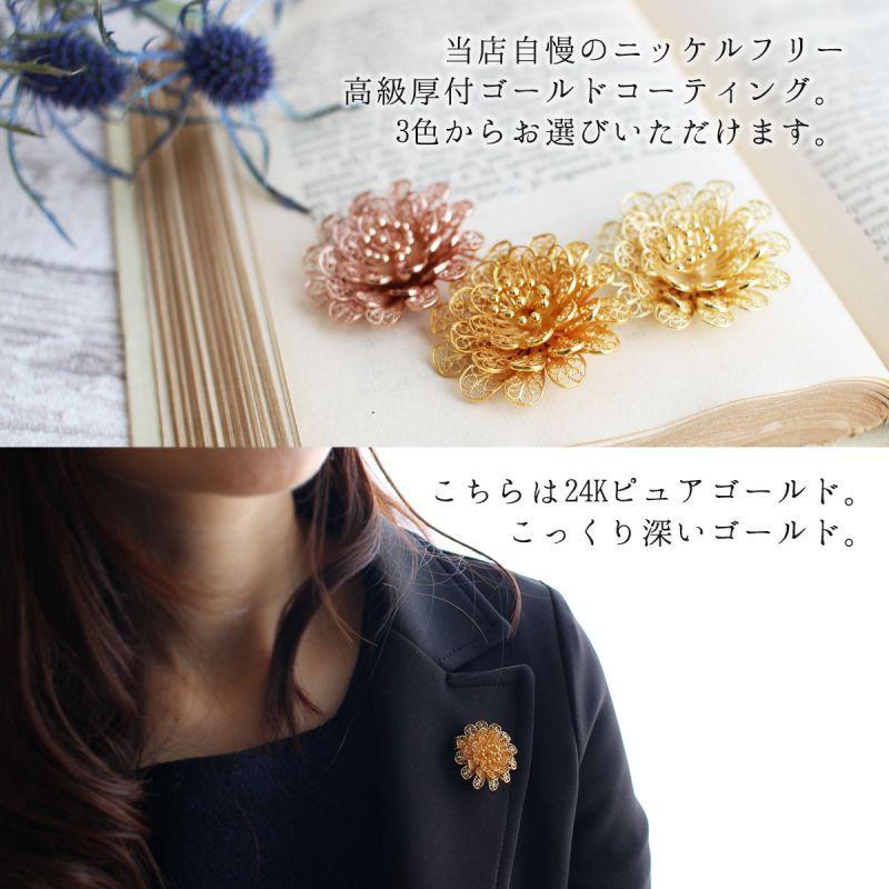 プティマニス銀線細工でつくった菊のような花びらのブローチ