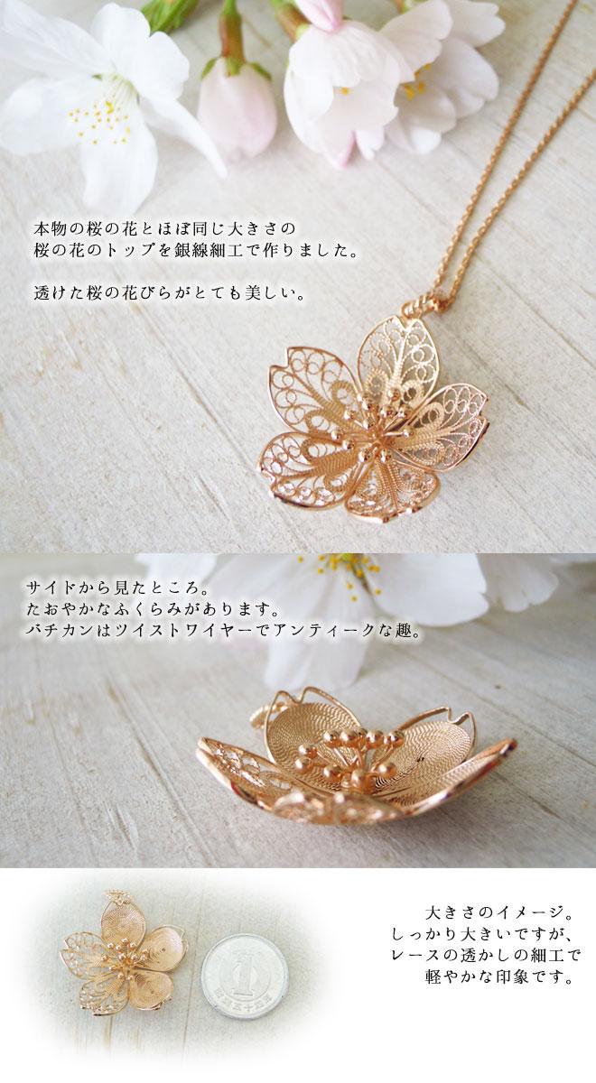 ネックレス, Necklace, 桜,Sakura, CherryBlossom, ニッケルフリー, 金属アレルギー, 銀線細工, フィリグリー, フィリグラーナ