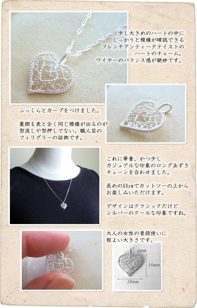 ネックレス ,Necklace, ハート, 銀線細工, filigree, レース, 透かし