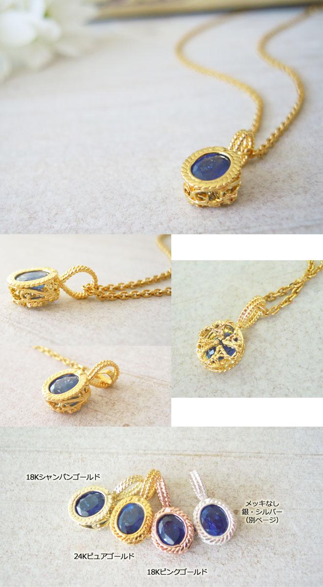 ネックレス, サファイヤ, 9月誕生石, necklace, saphire, filigree, nickelfree