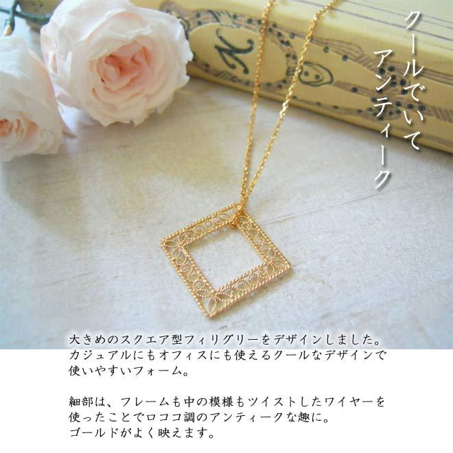 ネックレス, Necklace, スクエア, 四角, レース, 銀線細工, charm, filigree