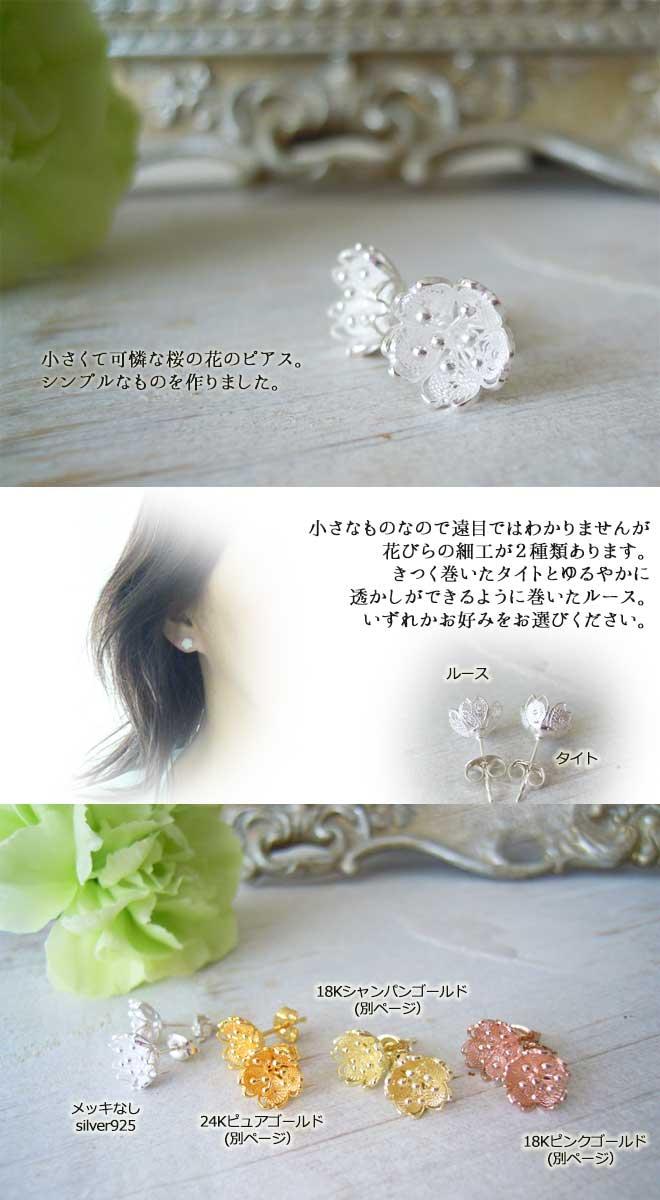 桜サクラピアス・ニッケルフリー