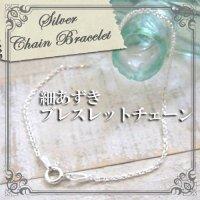 細くて華奢なカットあずきブレスレットチェーン(silver925・シルバー)【繊細なフィリグリーチャームに最適】