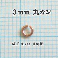 3mm丸カン2個セット【手作り】【ニッケルフリー】【24K/K24/18K/K18ピンクゴールド】