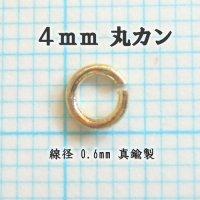 4mm丸カン2個セット【手作り】【ニッケルフリー】【24K/K24/18K/K18ピンクゴールド】