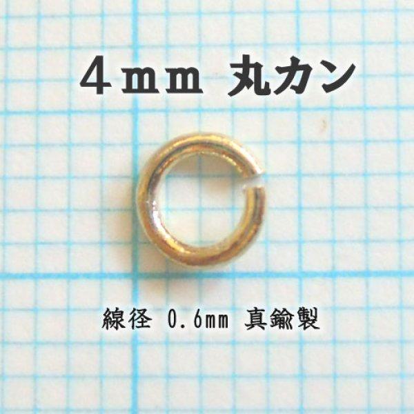 画像1: 4mm丸カン2個セット【手作り】【ニッケルフリー】【24K/K24/18K/K18ピンクゴールド】