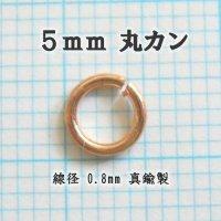 5mm丸カン2個セット【手作り】【ニッケルフリー】【24K/K24/18K/K18ピンクゴールド】