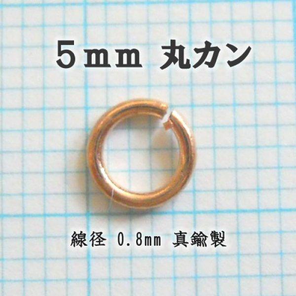 画像1: 5mm丸カン2個セット【手作り】【ニッケルフリー】【24K/K24/18K/K18ピンクゴールド】