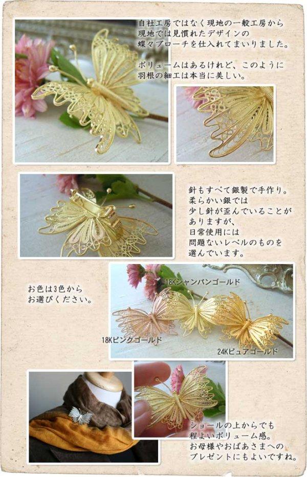 画像2: 蝶々のブローチ・ゴールド【金属アレルギーの方に配慮したニッケルフリー加工】