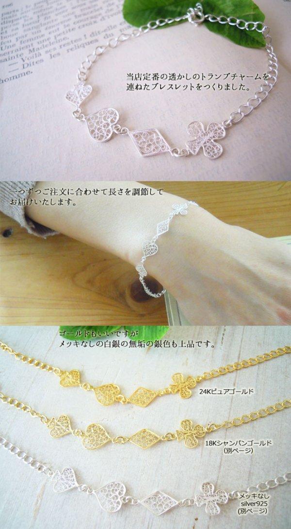 画像2: トランプチャームのブレスレット(ハート、ダイヤ、クローバー、スペード)/silver925銀製【フィリグリー】【銀線細工】ご希望の長さにセットいたします。