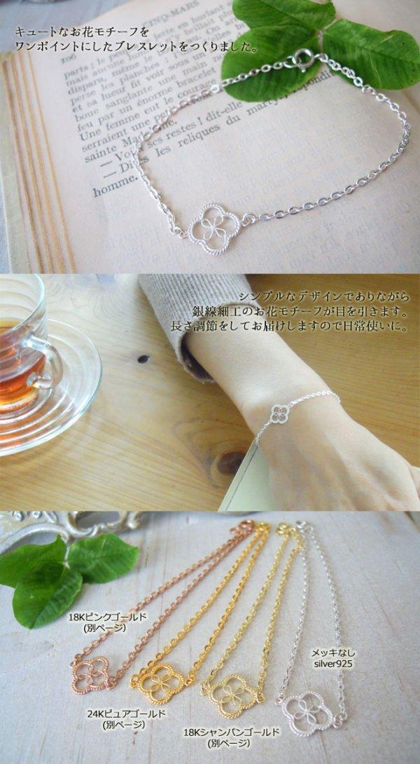 画像2: 4辺のお花のチャームをポイントにしたシンプルブレスレット/silver925銀製【フィリグリー】【銀線細工】ご希望の長さにセットいたします。