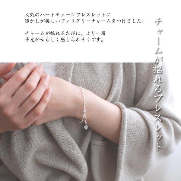 画像2: 華奢で繊細な透かし・フィリグリーのハートチャームが揺れる♪華奢なハートチェーンブレスレット【silver925】
