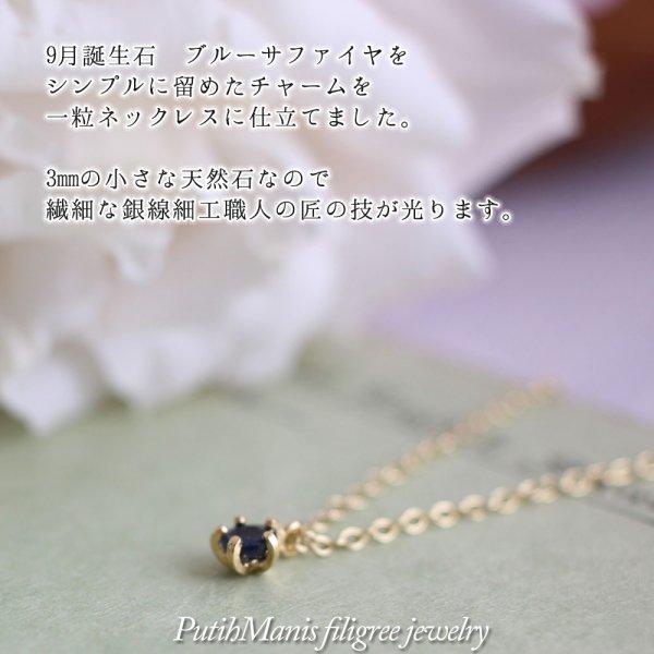 画像2: 天然ブルーサファイヤの一粒石ネックレス・ペンダントトップ|3mmの小さな9月誕生石を職人が丁寧に包み込んだ逸品【金属アレルギーの方にも配慮したニッケルフリー】