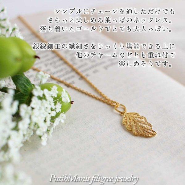 画像2: 葉っぱのゴールドチャームのネックレス|銀線細工の透かしが美しい葉脈を表現したゴールドペンダントトップ・K24K18K【金属アレルギーの方に配慮したニッケルフリー加工】