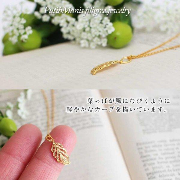 画像3: 葉っぱのゴールドチャームのネックレス|銀線細工の透かしが美しい葉脈を表現したゴールドペンダントトップ・K24K18K【金属アレルギーの方に配慮したニッケルフリー加工】