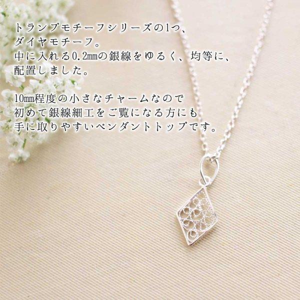 画像2: ダイヤの銀線細工ペンダントトップ・シルバーネックレス【silver925】