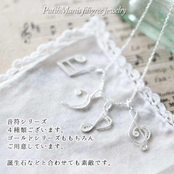 画像4: 音符・ヘ音記号チャームのシルバーネックレス|銀線細工の透かしが美しい音楽モチーフペンダントトップ【silver925】