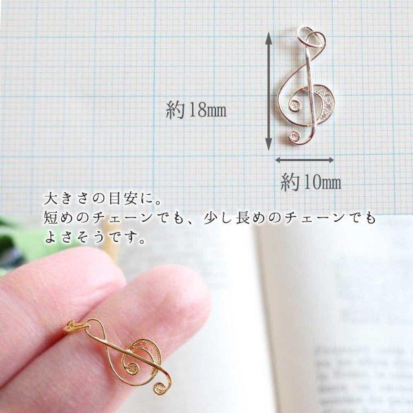 画像3: 音符・ト音記号チャームのゴールドネックレス|銀線細工の透かしが美しい音楽モチーフペンダントトップK24K18K【金属アレルギーの方に配慮したニッケルフリー加工】