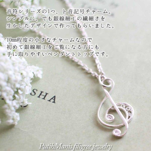 画像2: 音符・ト音記号チャームのシルバーネックレス|銀線細工の透かしが美しい音楽モチーフペンダントトップ【silver925】