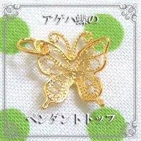 蝶々・バタフライチャームのゴールドチャーム・ネックレス|銀線細工で羽根の軽やかさを表現したK24K18Kゴールドの逸品【金属アレルギーの方に配慮したニッケルフリー加工】