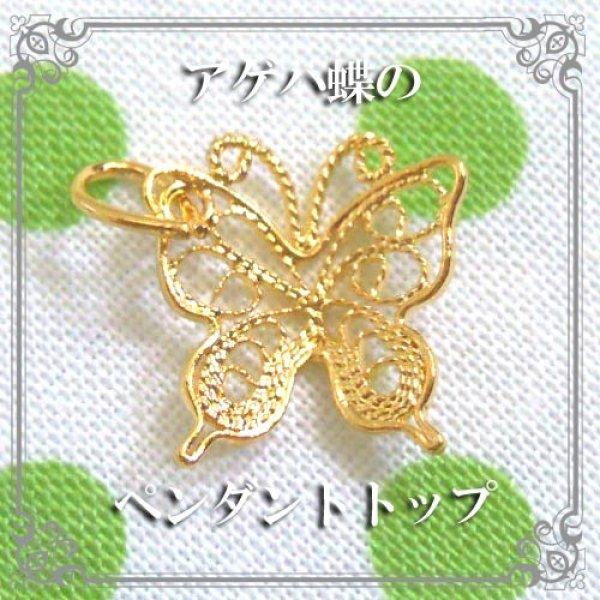画像1: 蝶々・バタフライチャームのゴールドチャーム・ネックレス|銀線細工で羽根の軽やかさを表現したK24K18Kゴールドの逸品【金属アレルギーの方に配慮したニッケルフリー加工】