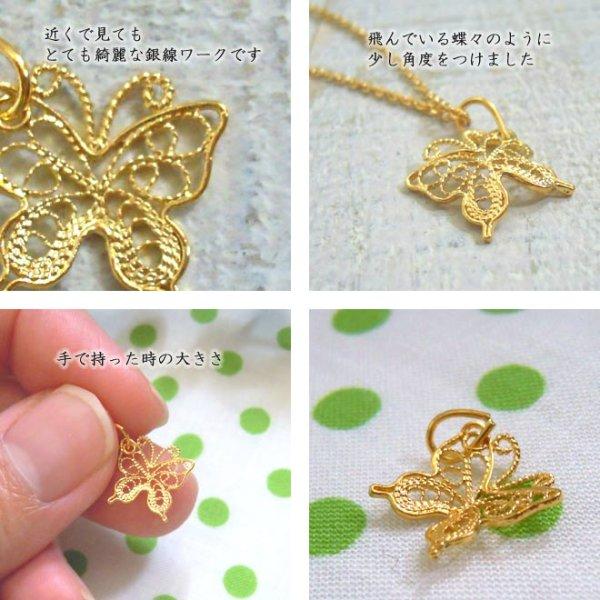 画像3: 蝶々・バタフライチャームのゴールドチャーム・ネックレス|銀線細工で羽根の軽やかさを表現したK24K18Kゴールドの逸品【金属アレルギーの方に配慮したニッケルフリー加工】