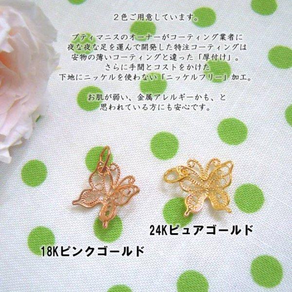 画像4: 蝶々・バタフライチャームのゴールドチャーム・ネックレス|銀線細工で羽根の軽やかさを表現したK24K18Kゴールドの逸品【金属アレルギーの方に配慮したニッケルフリー加工】