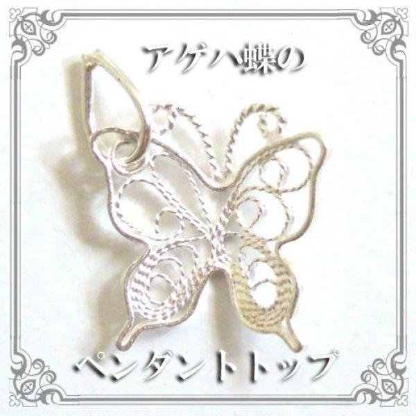 画像1: 蝶々・バタフライチャームのシルバーネックレス|銀線細工の透かしが軽やかで美しい銀のペンダントトップ【silver925】