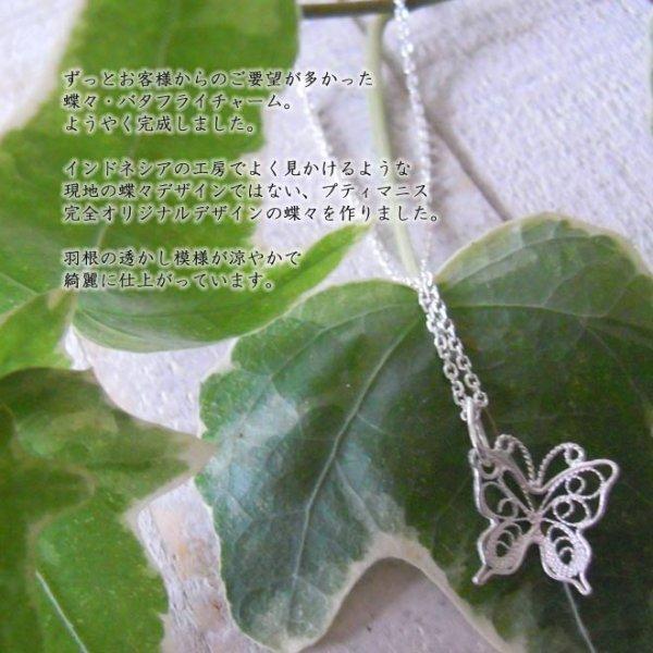 画像2: 蝶々・バタフライチャームのシルバーネックレス|銀線細工の透かしが軽やかで美しい銀のペンダントトップ【silver925】