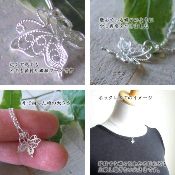 画像3: 蝶々・バタフライチャームのシルバーネックレス|銀線細工の透かしが軽やかで美しい銀のペンダントトップ【silver925】