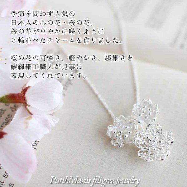 画像2: 桜3輪チャーム|サクラの花束を銀線細工で表現したネックレス用シルバーペンダントトップ【silver925】