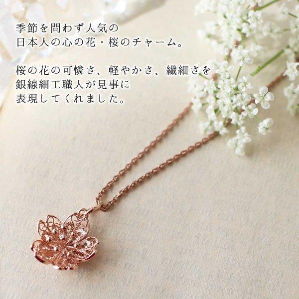 画像2: 桜のゴールドチャーム(M)|銀線細工の透かしの花びらが美しいルースタイプネックレス用ペンダントトップ・K24GPK18GP【金属アレルギーの方に配慮したニッケルフリー加工】