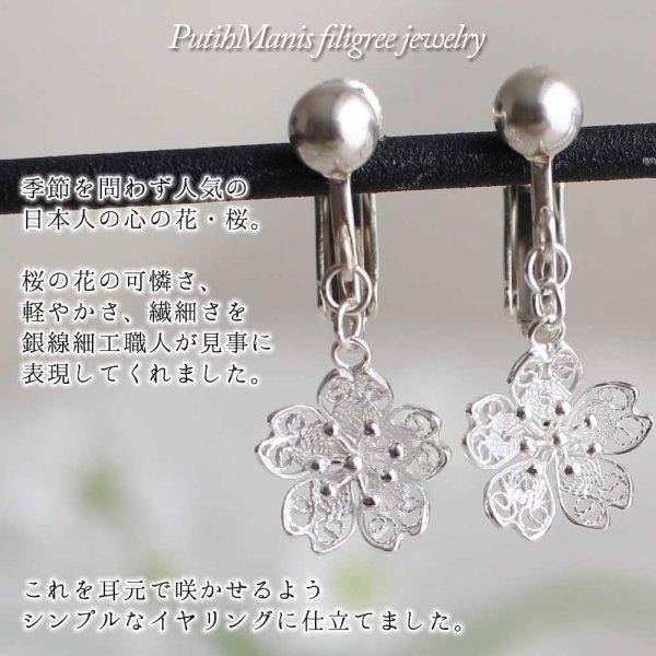 画像2: 桜チャームのドロップイヤリング|銀線細工の透かしが美しい【silver925】