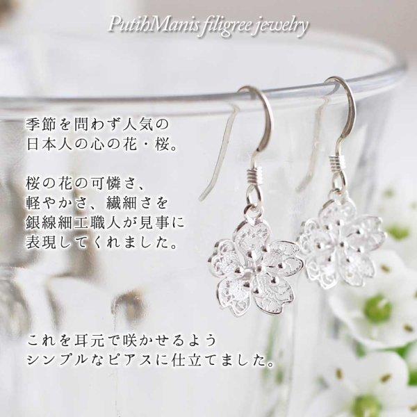 画像2: 桜チャームのドロップピアス|銀線細工の透かしが美しい【silver925】