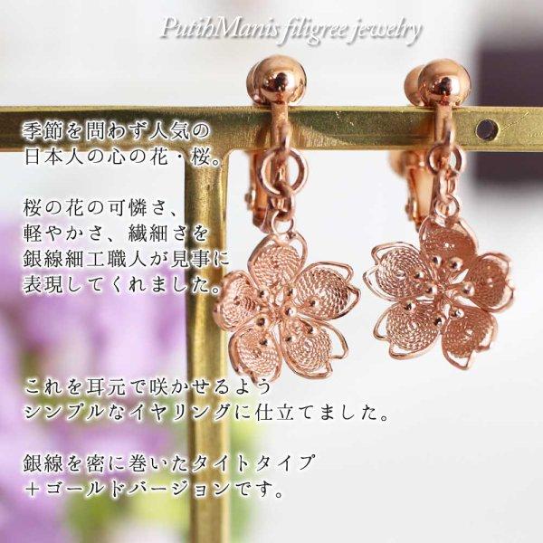 画像2: 桜のチャームのドロップイヤリング|密に銀線を詰めたタイトタイプの花びら・K24GPK18GP【金属アレルギーの方に配慮したニッケルフリー加工】