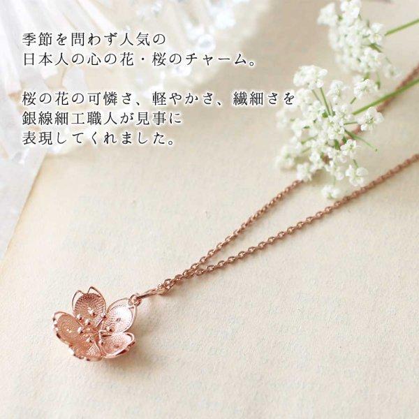 画像2: 桜のゴールドチャーム(M)|銀線細工の銀線を密に詰めたタイトタイプ・ネックレス用ペンダントトップ・K24GPK18GP【金属アレルギーの方に配慮したニッケルフリー加工】