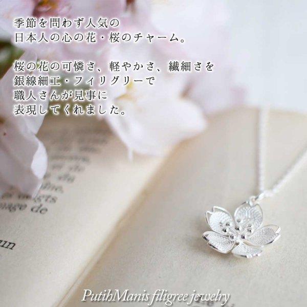 画像2: 桜のシルバーチャーム(M)|銀線細工の銀線を密に詰めたタイトタイプ・ネックレス用ペンダントトップ【silver925】