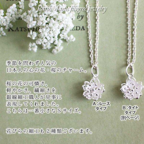 画像2: 桜のシルバーチャーム(S)|銀線細工の花びらの透かしのネックレス用ペンダントトップ【silver925】