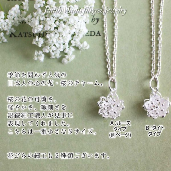画像2: 桜のシルバーチャーム(S)|銀線細工の銀線を密に詰めたタイトタイプ・ネックレス用ペンダントトップ【silver925】