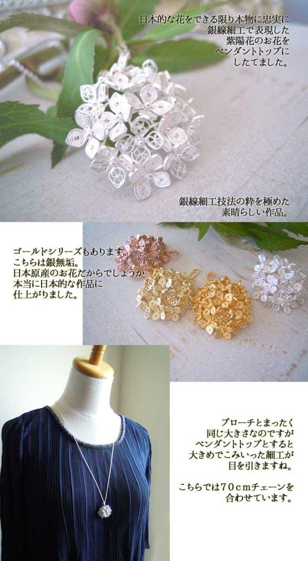 画像2: 【紫陽花】【アジサイ】のペンダントトップ・silver925・職人の技術の粋を極めた本格的な和風作品。