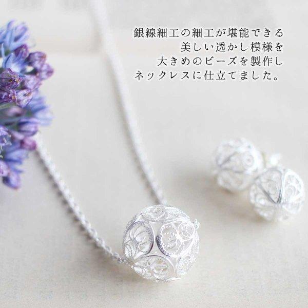 画像2: 一粒ビーズのネックレス|銀線細工の透かしが美しい大きめのビーズチャームのロングネックレス【silver925】