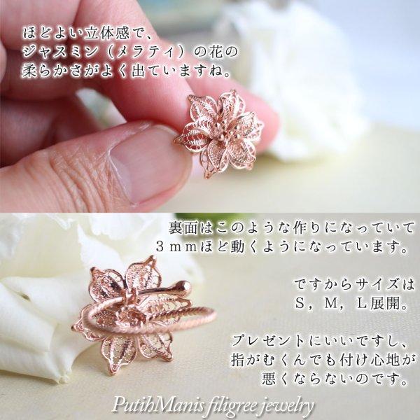 画像2: ジャスミンのお花のリング|銀線細工の花びらが美しい。フリーサイズリング【金属アレルギーの方に配慮したニッケルフリー加工】