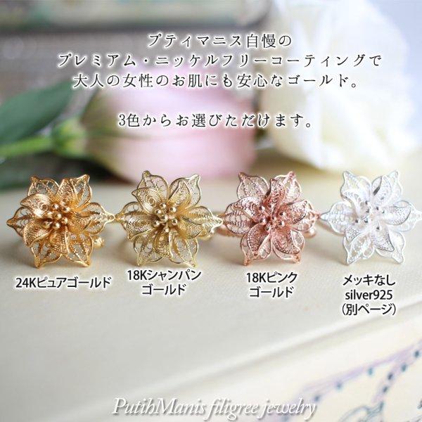 画像4: ジャスミンのお花のリング|銀線細工の花びらが美しい。フリーサイズリング【金属アレルギーの方に配慮したニッケルフリー加工】