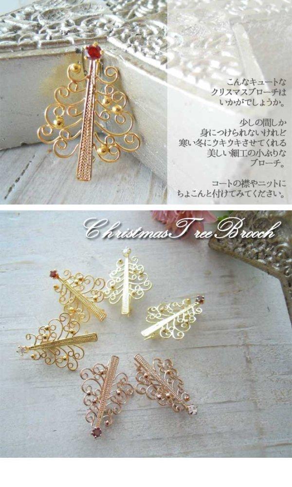 画像2: 優美なラインときらきらストーンがポイントのクリスマスツリーのブローチ(ゴールド)K24K/K18K/ピンクゴールド【ニッケルフリー】【金属アレルギー】【フィリグリー】